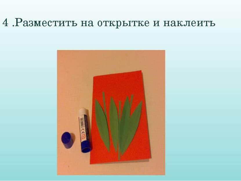 4 .Разместить на открытке и наклеить