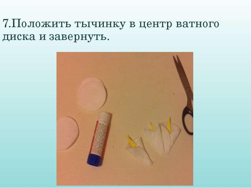 7.Положить тычинку в центр ватного диска и завернуть.