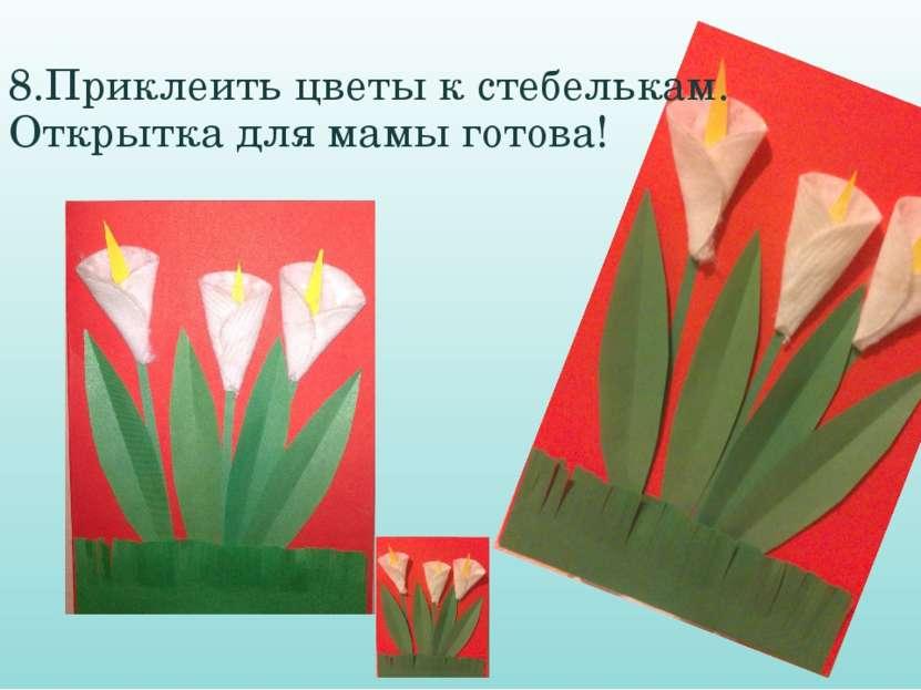 8.Приклеить цветы к стебелькам. Открытка для мамы готова!