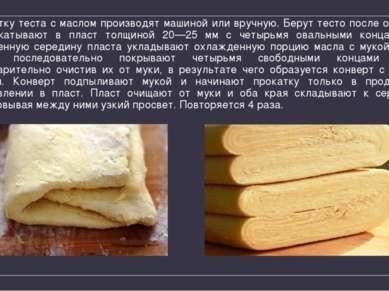 Прокатку теста с маслом производят машиной или вручную. Берут тесто после отл...