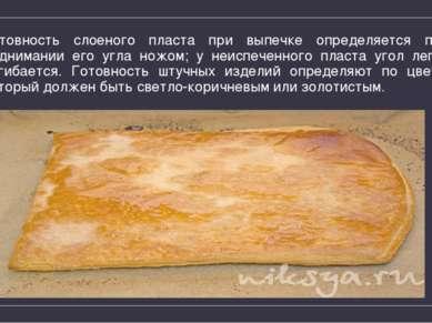 Готовность слоеного пласта при выпечке определяется при поднимании его угла н...