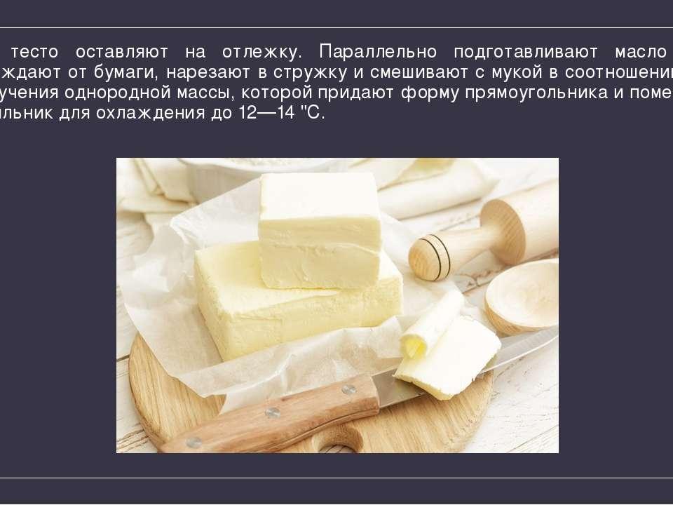 Затем тесто оставляют на отлежку. Параллельно подготавливают масло - его осво...
