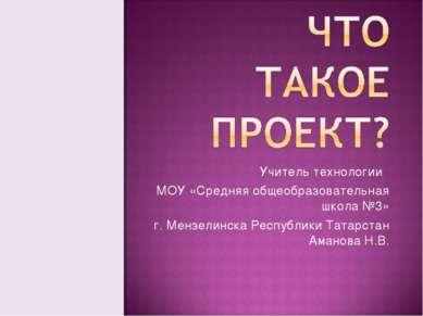 Учитель технологии МОУ «Средняя общеобразовательная школа №3» г. Мензелинска ...