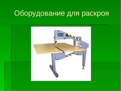 Оборудование для раскроя