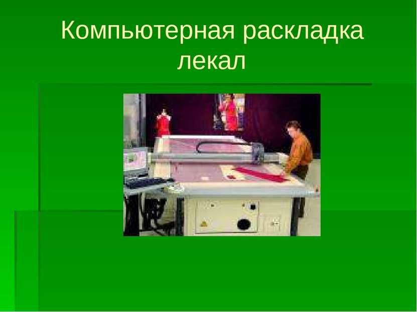 Компьютерная раскладка лекал