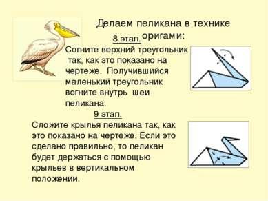 Делаем пеликана в технике оригами: 9 этап. Сложите крылья пеликана так, как э...