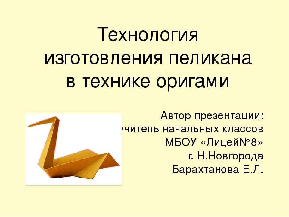 Технология изготовления пеликана в технике оригами Автор презентации: учитель...