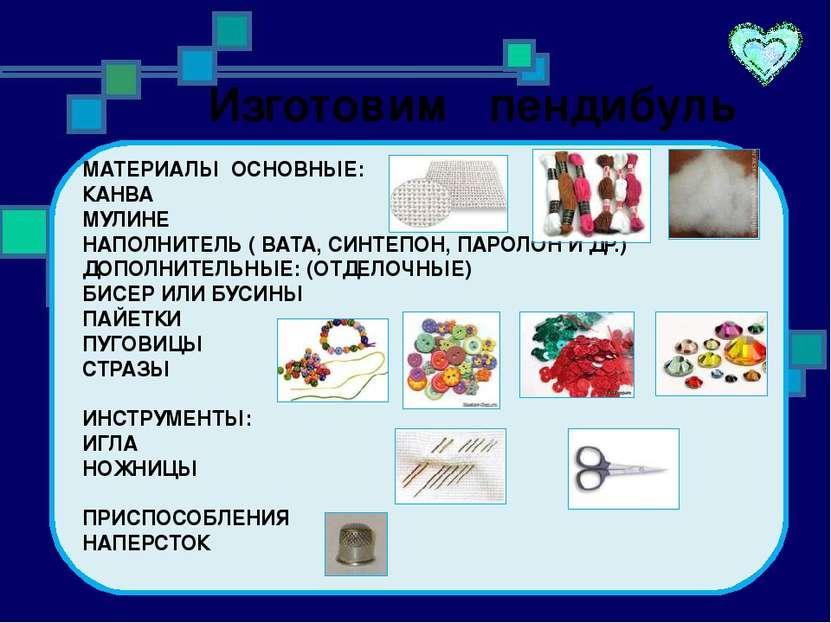 Схемы вышивки для пендибуля