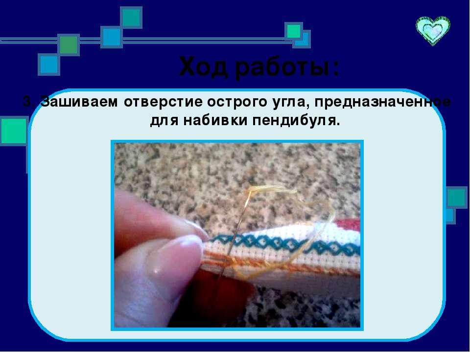 4. Соединяем острые уголки пендибуля, аккуратно сшиваем их вместе. Ход работы:
