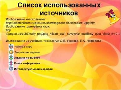 Список использованных источников Изображение колокольчика: http://allforchild...