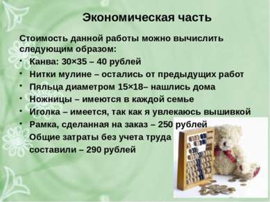 Экономическая часть Стоимость данной работы можно вычислить следующим образом...