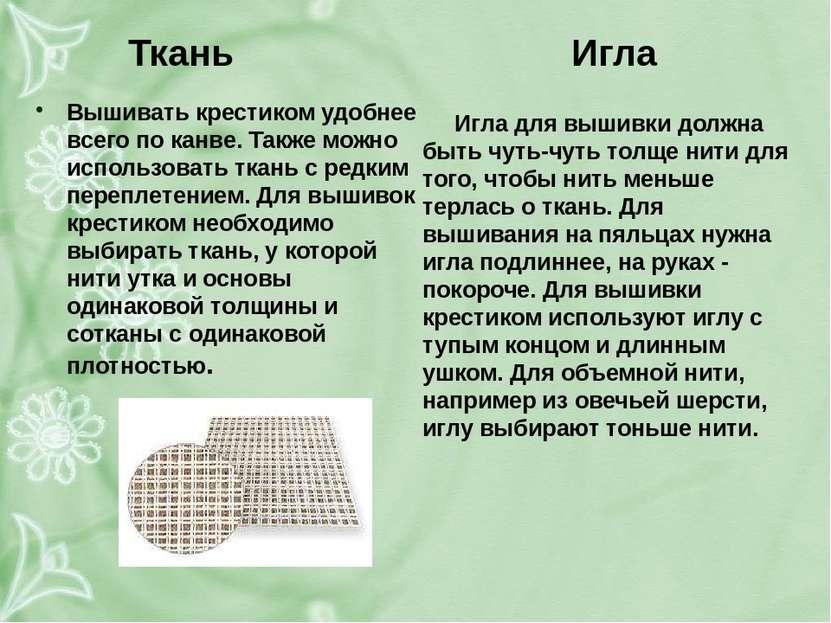 Ткань Игла Вышивать крестиком удобнее всего по канве. Также можно использоват...