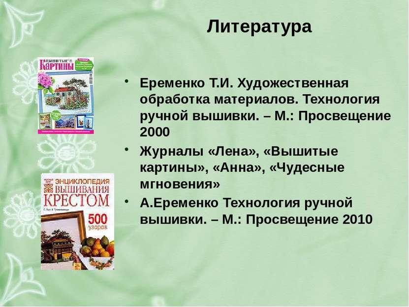 Литература Еременко Т.И. Художественная обработка материалов. Технология ручн...