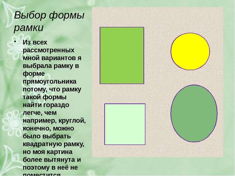 Выбор формы рамки Из всех рассмотренных мной вариантов я выбрала рамку в форм...