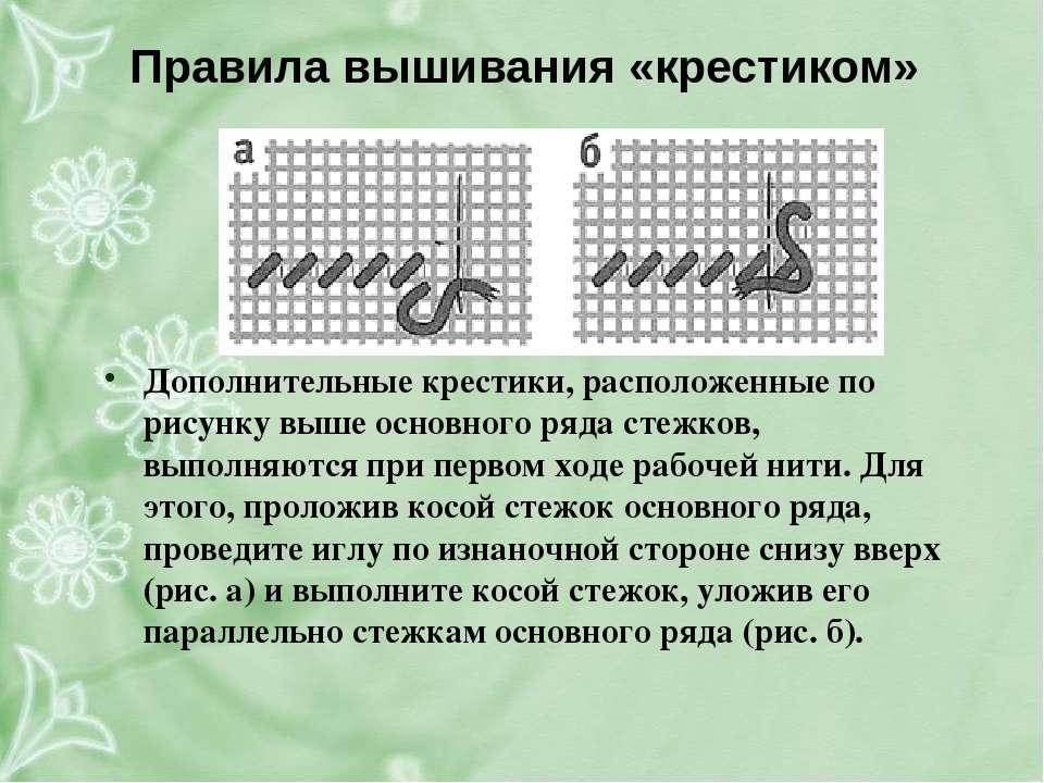 Правила вышивания «крестиком» Дополнительные крестики, расположенные по рисун...