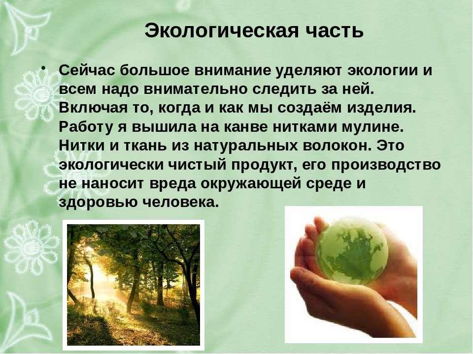 Экологическая часть  Сейчас большое внимание уделяют экологии и всем надо вн...