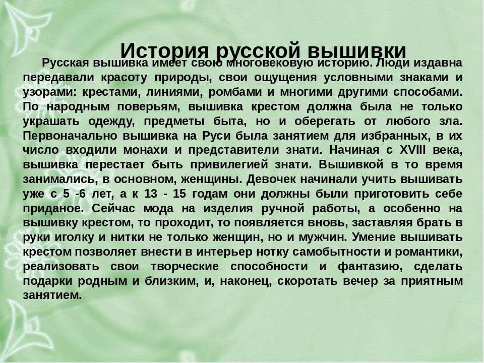 История русской вышивки Русская вышивка имеет свою многовековую историю. Люди...