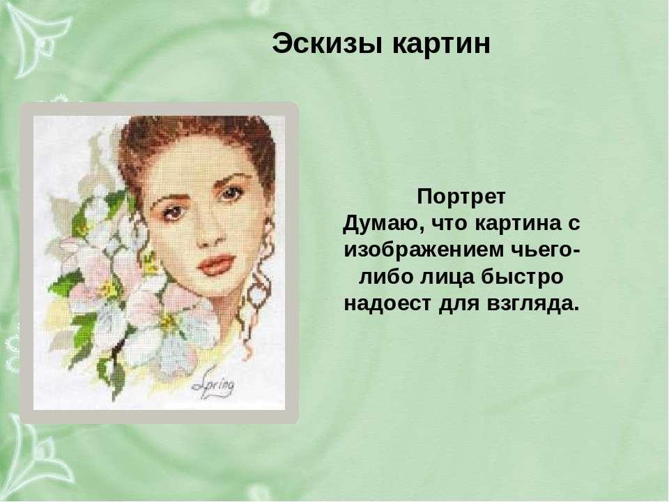 Эскизы картин Портрет Думаю, что картина с изображением чьего-либо лица быстр...