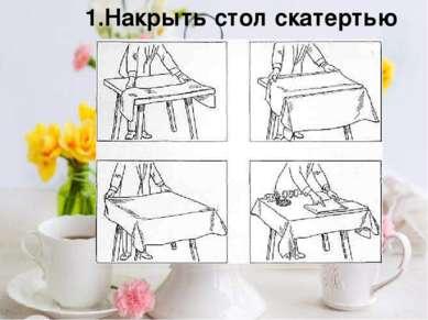 1.Накрыть стол скатертью