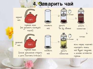 4. Заварить чай