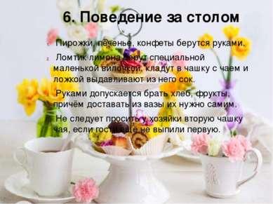 6. Поведение за столом Пирожки, печенье, конфеты берутся руками. Ломтик лимон...