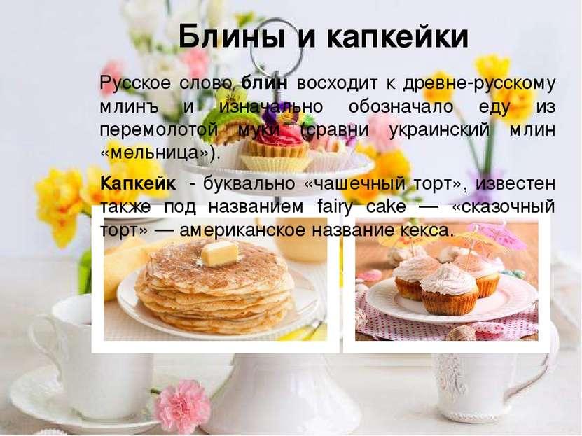 Блины и капкейки Русское слово блин восходит к древне-русскому млинъ и изнача...