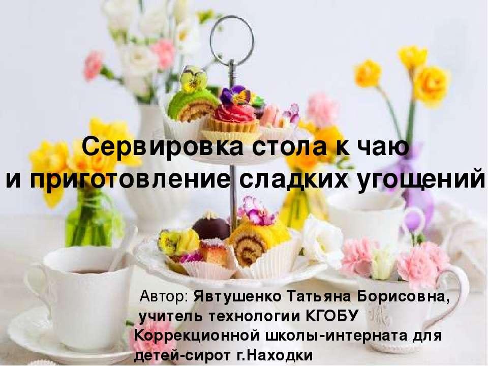 Автор: Явтушенко Татьяна Борисовна, учитель технологии КГОБУ Коррекционной шк...