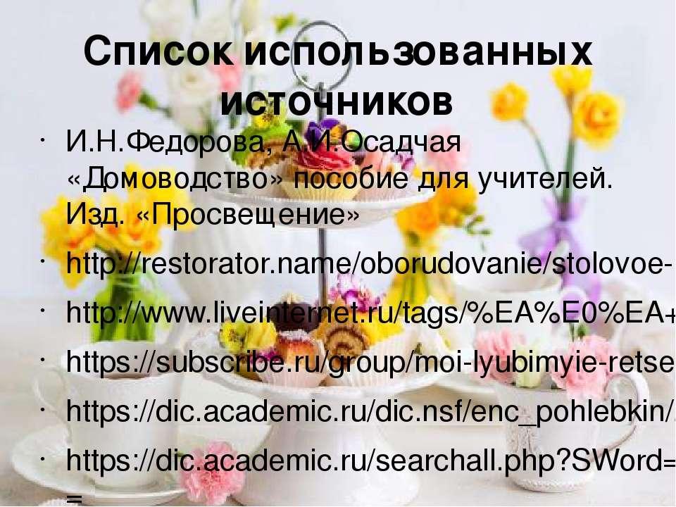 Список использованных источников И.Н.Федорова, А.И.Осадчая «Домоводство» посо...