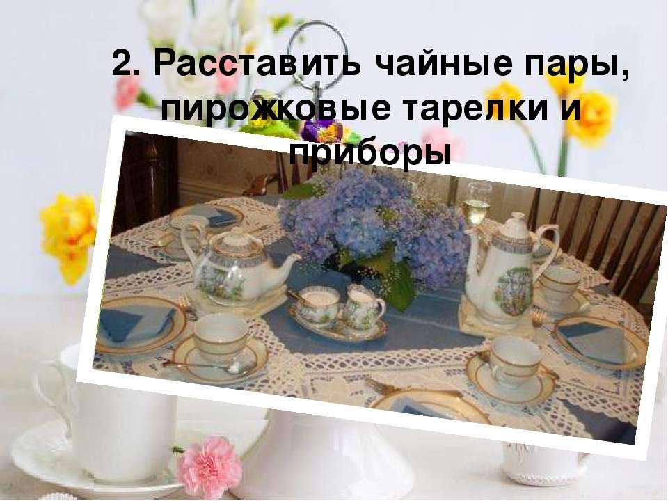 2. Расставить чайные пары, пирожковые тарелки и приборы