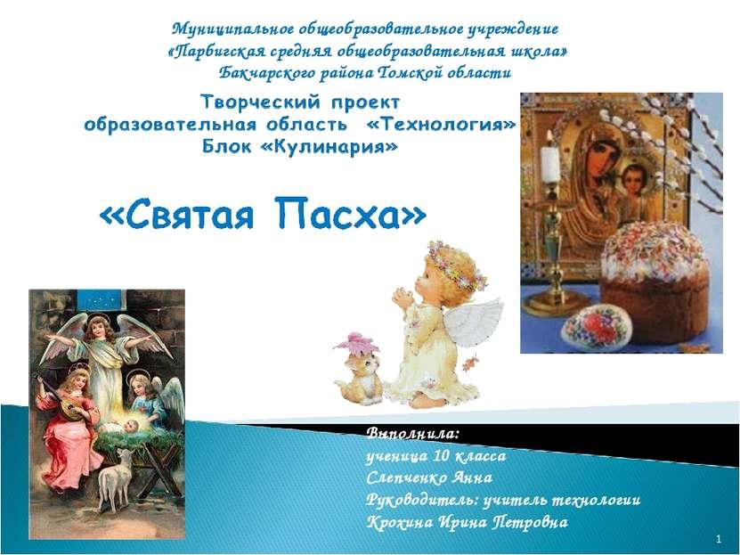 Муниципальное общеобразовательное учреждение «Парбигская средняя общеобразова...