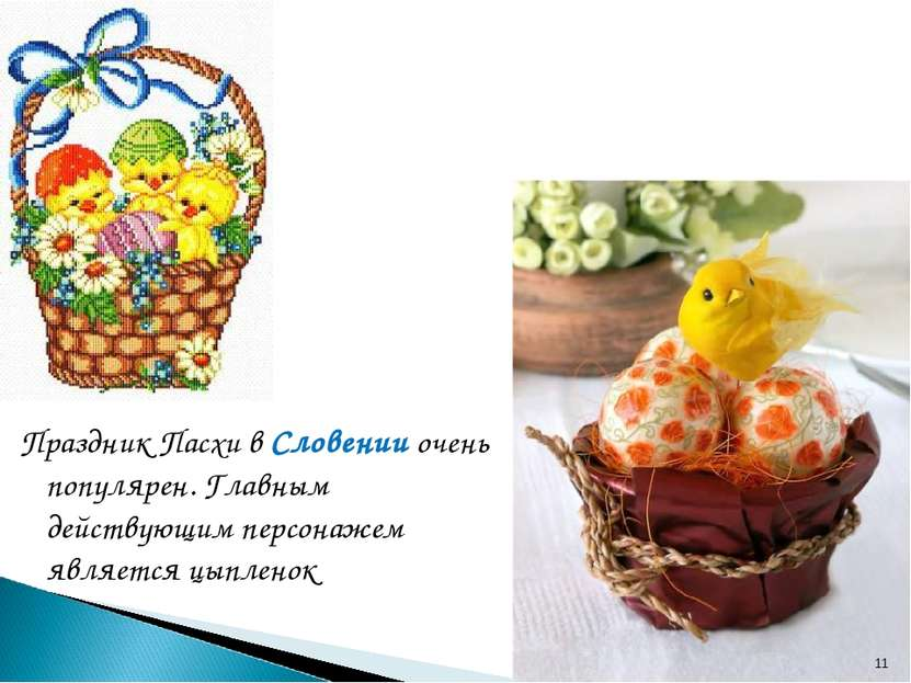 Праздник Пасхи в Словении очень популярен. Главным действующим персонажем явл...