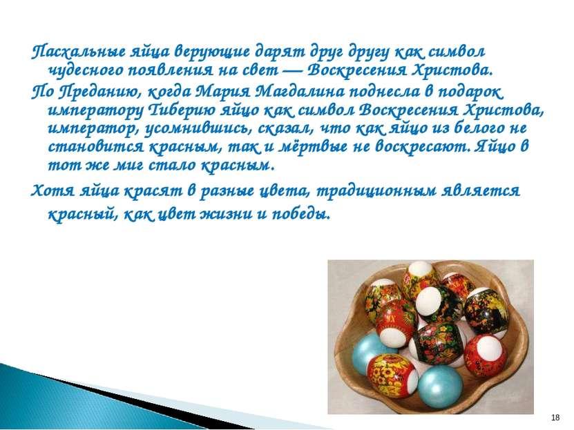 Пасхальные яйца верующие дарят друг другу как символ чудесного появления на с...