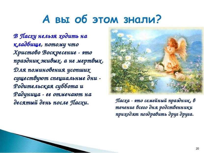 В Пасху нельзя ходить на кладбище, потому что Христово Воскресение - это праз...