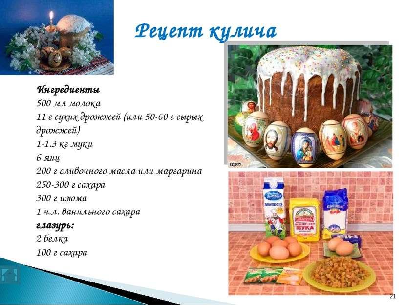Рецепт кулича Ингредиенты 500 мл молока 11 г сухих дрожжей (или 50-60 г сырых...