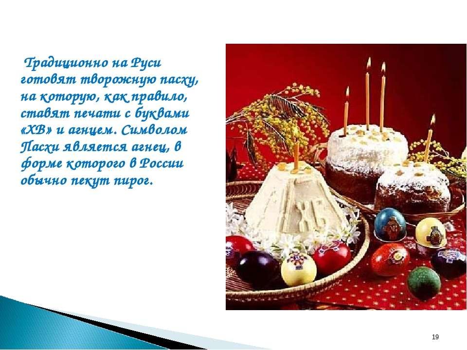Традиционно на Руси готовят творожную пасху, на которую, как правило, ставят ...