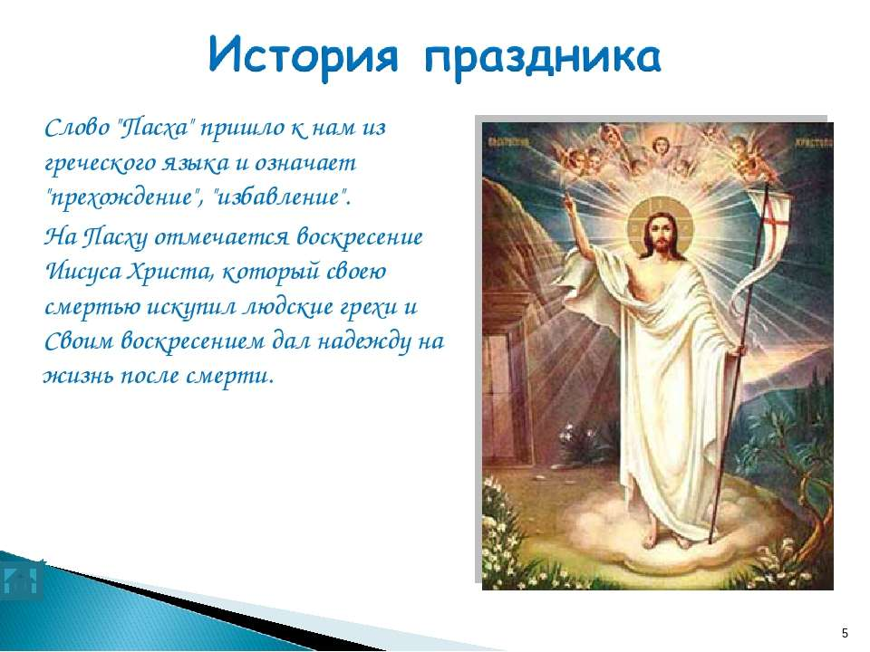 """Слово """"Пасха"""" пришло к нам из греческого языка и означает """"прехождение"""", """"изб..."""