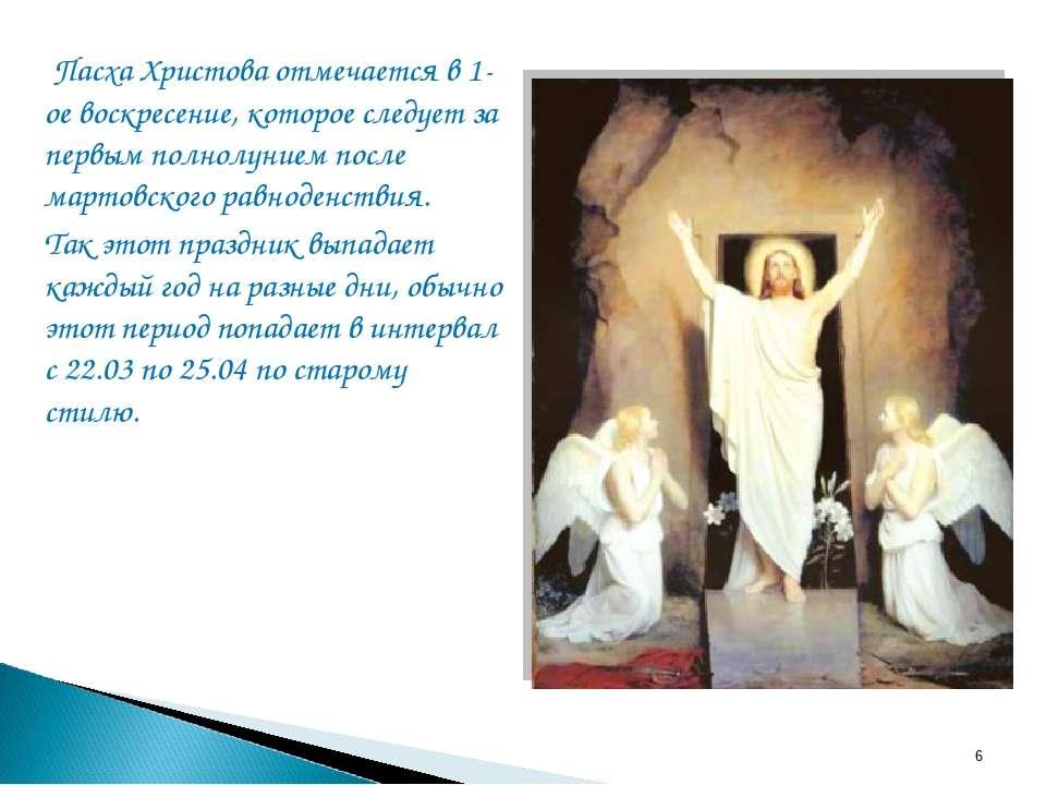 Пасха Христова отмечается в 1-ое воскресение, которое следует за первым полно...
