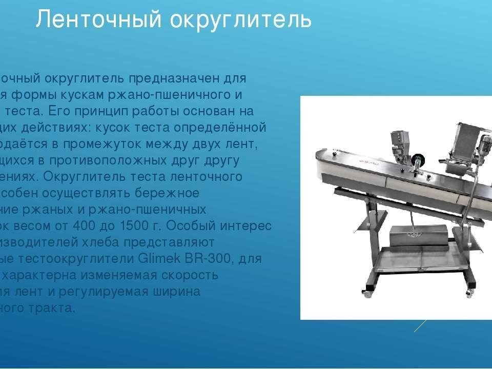 Ленточный округлитель Ленточный округлитель предназначен для придания формы к...