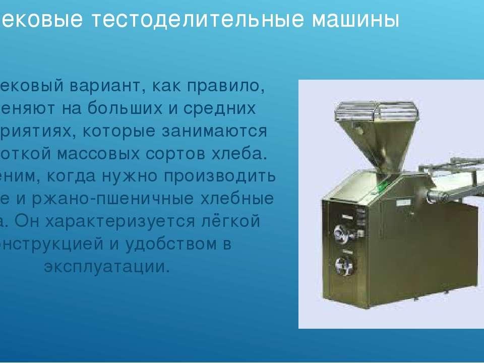 шнековые тестоделительные машины Шнековый вариант, как правило, применяют на ...