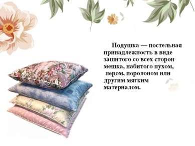 Подушка— постельная принадлежность в виде зашитого со всех сторон мешка, наб...