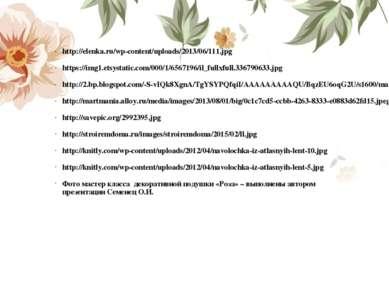 http://elenka.ru/wp-content/uploads/2013/06/111.jpg https://img1.etsystatic.c...
