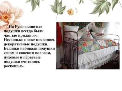 На Руси вышитые подушки всегда были частью приданого. Несколько позже появили...