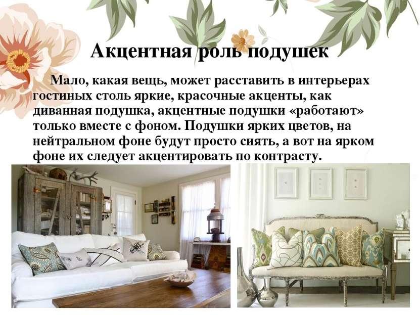 Акцентная роль подушек Мало, какая вещь, может расставить в интерьерах гостин...