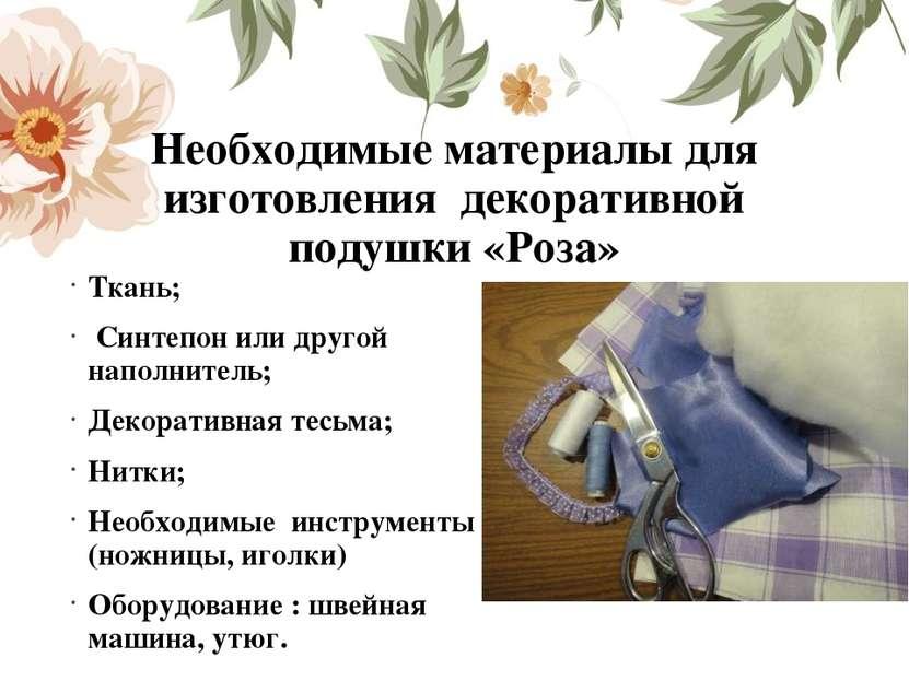 Необходимые материалы для изготовления декоративной подушки «Роза» Ткань; Син...