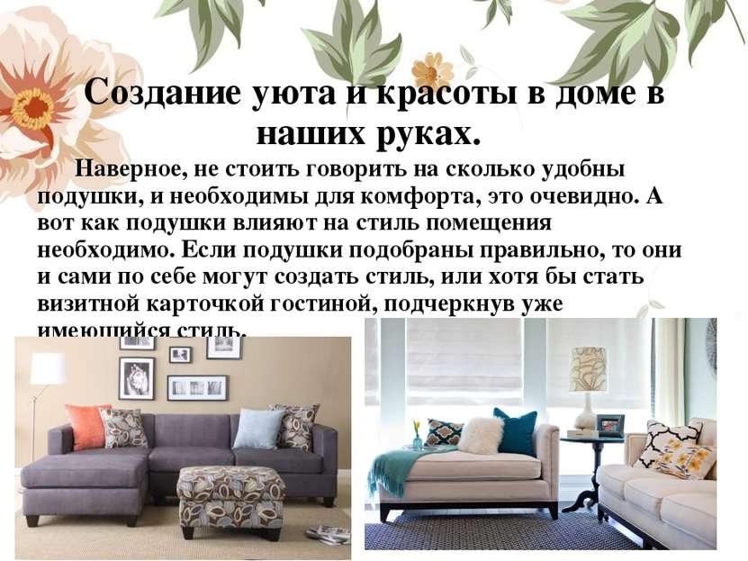 Создание уюта и красоты в доме в наших руках. Наверное, не стоить говорить н...