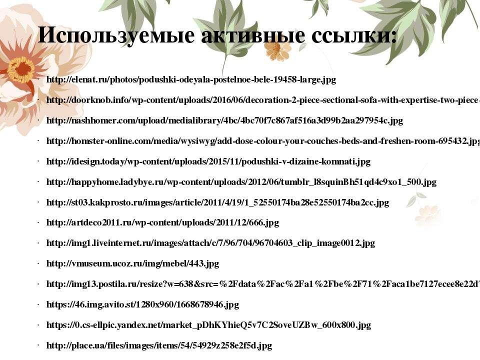 Используемые активные ссылки: http://elenat.ru/photos/podushki-odeyala-postel...