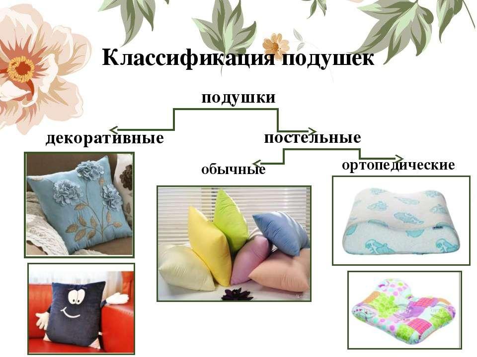 Классификация подушек подушки декоративные постельные обычные  ортопедические