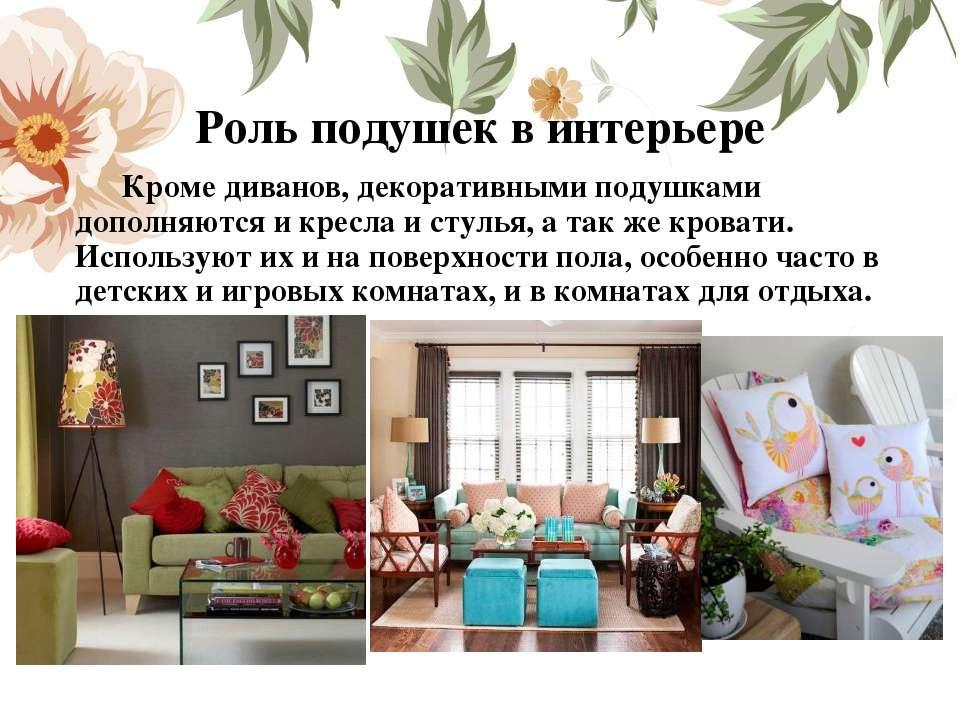 Роль подушек в интерьере Кроме диванов, декоративными подушками дополняются и...