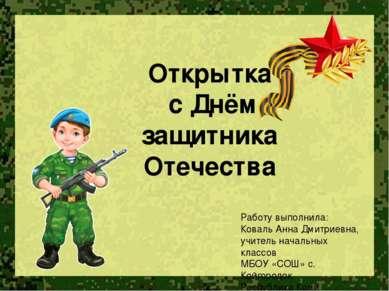 Открытка с Днём защитника Отечества Работу выполнила: Коваль Анна Дмитриевна,...