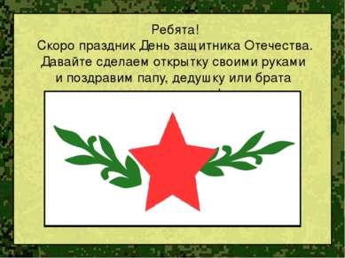 Ребята! Скоро праздник День защитника Отечества. Давайте сделаем открытку сво...